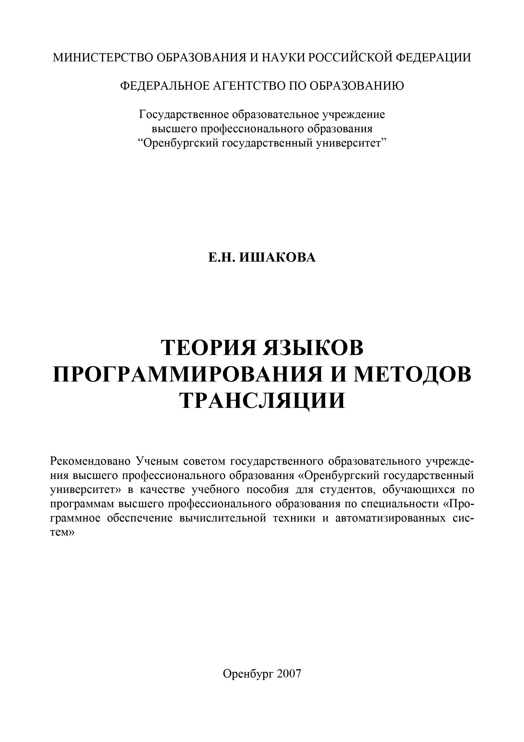 Е. Ишакова Теория языков программирования и методов трансляции