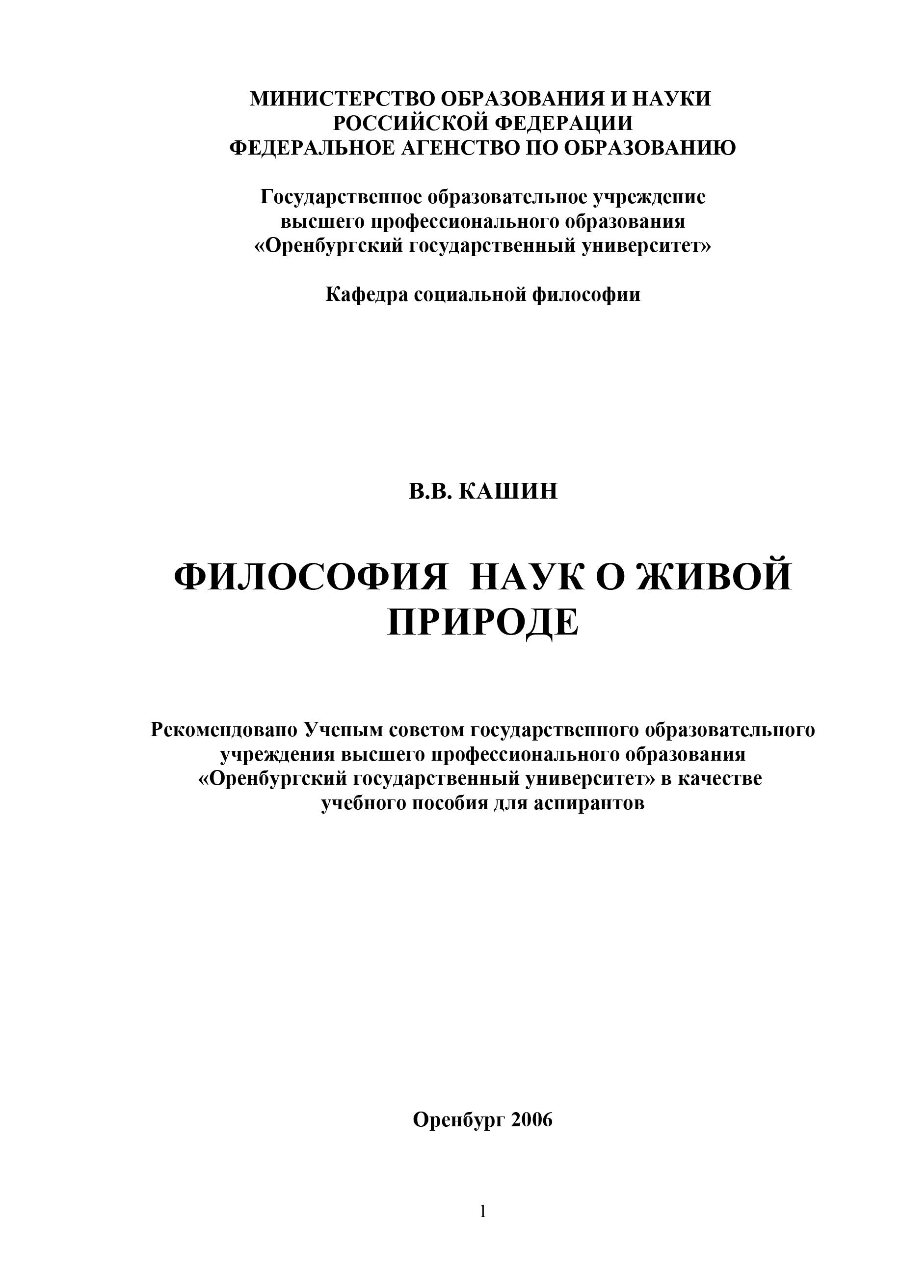В. В. Кашин Философия наук о живой природе цена