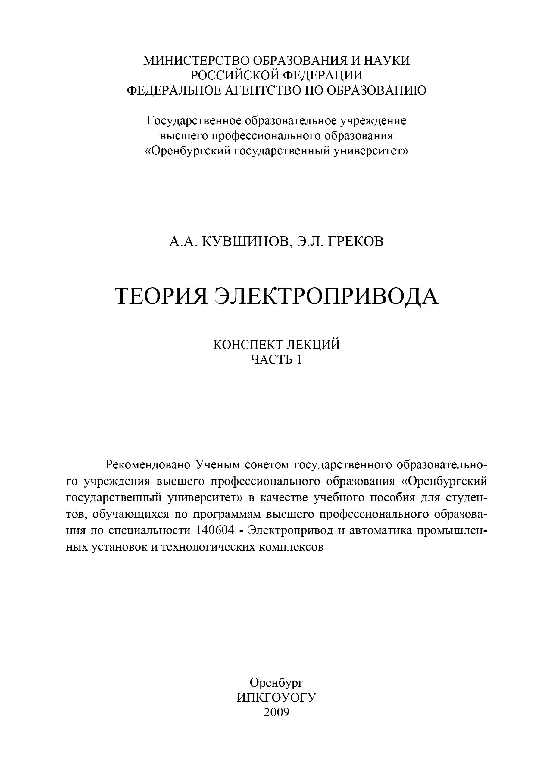 Э. Греков Теория электропривода. Часть 1