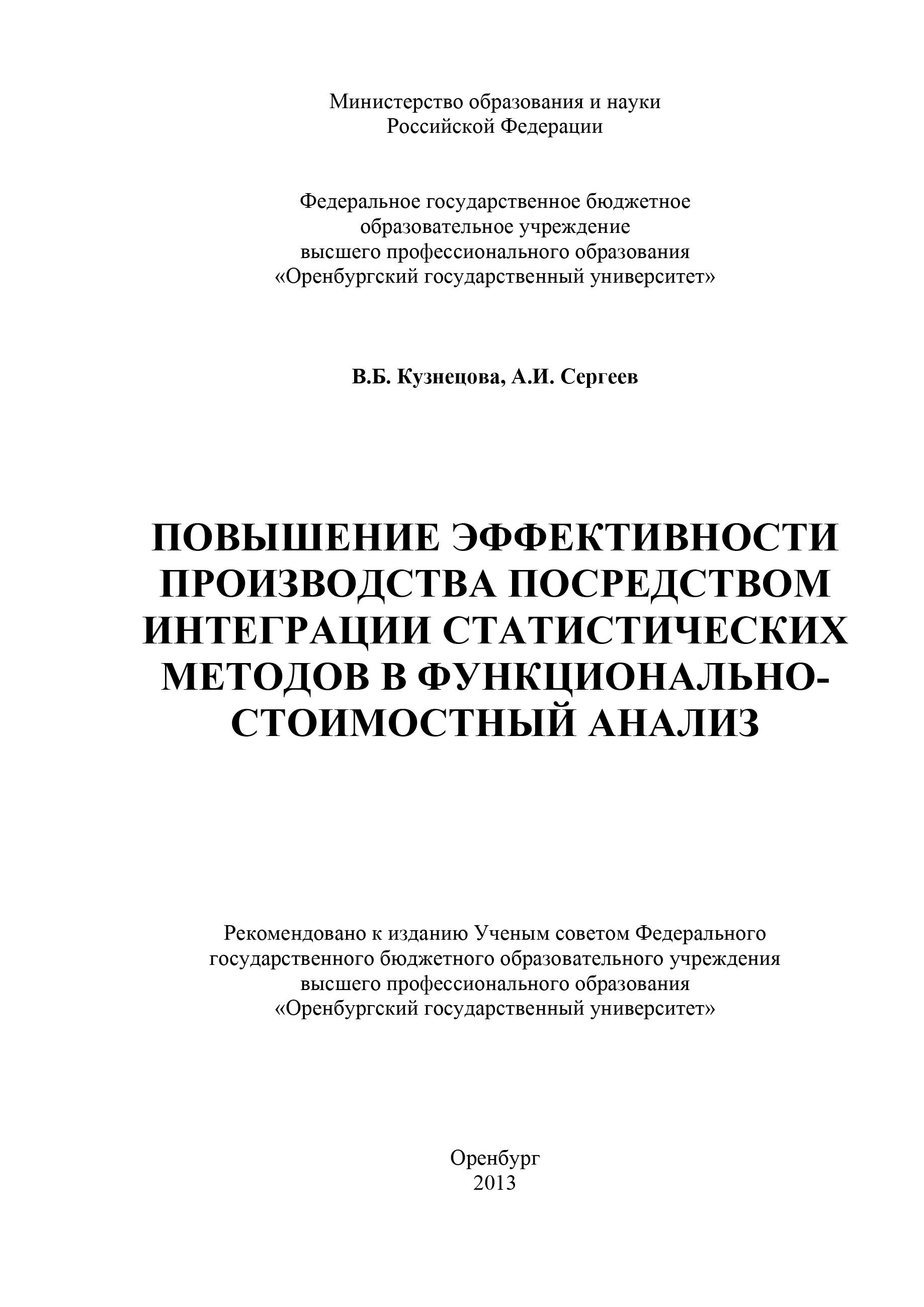 В. Б. Кузнецова Повышение эффективности производства посредством интеграции статистических методов в функционально-стоимостный анализ