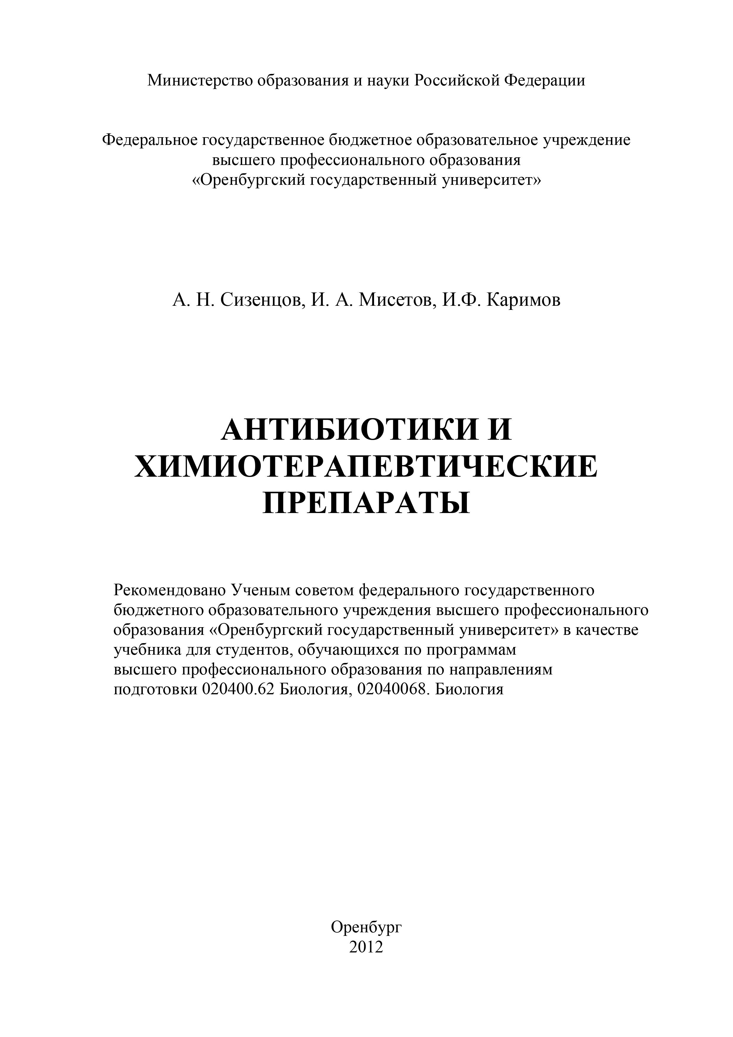 И. Ф. Каримов Антибиотики и химиотерапевтические препараты