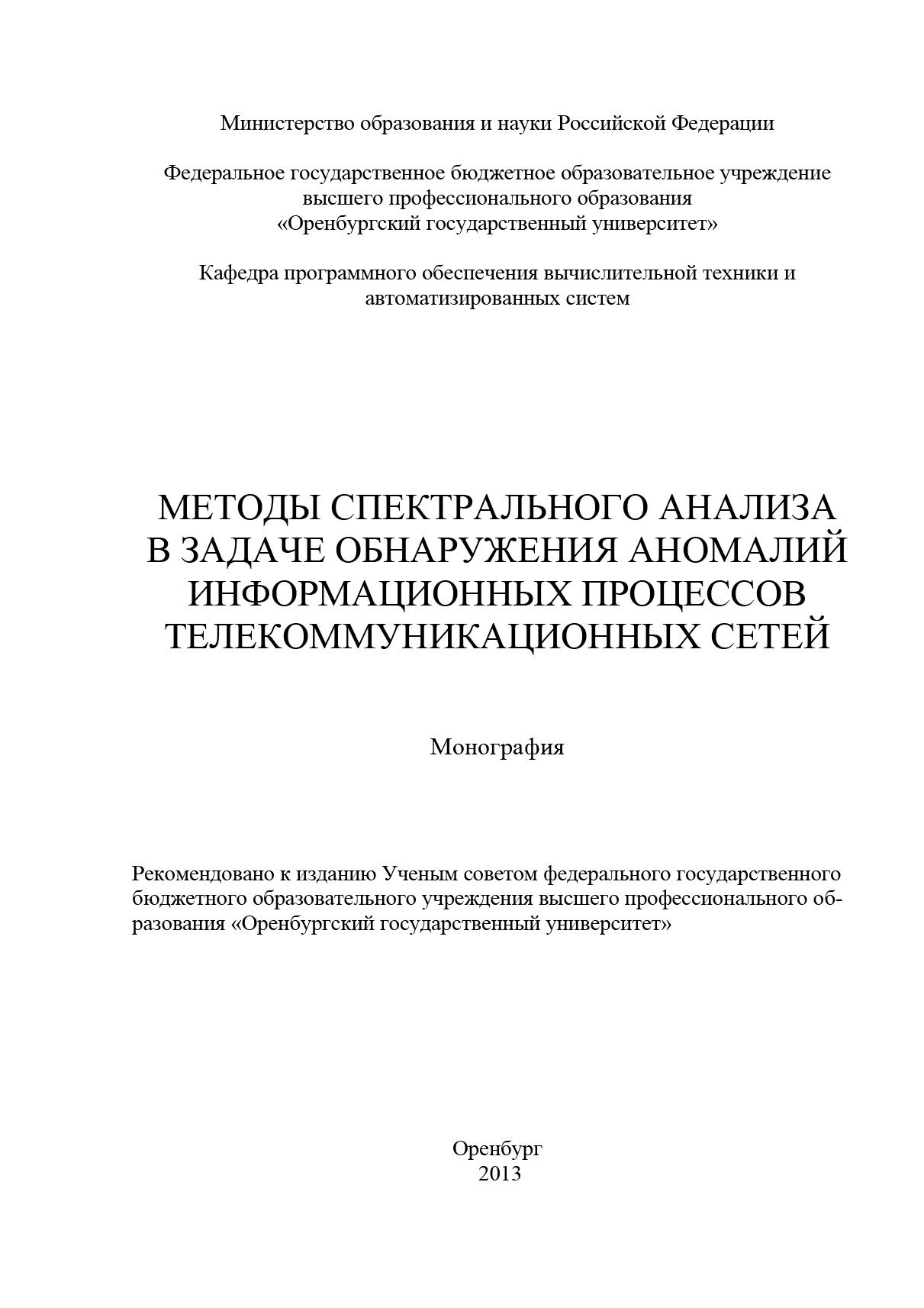 Коллектив авторов Методы спектрального анализа в задаче обнаружения аномалий информационных процессов телекоммуникационных сетей методы спектрального и химико спектрального анализа