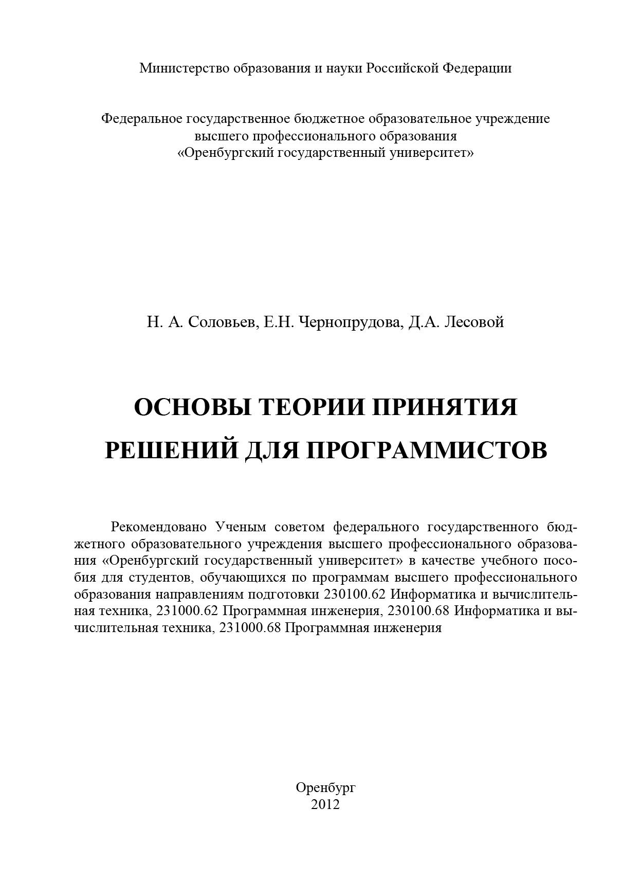 купить Д. Лесовой Основы теории принятия решений для программистов по цене 320 рублей