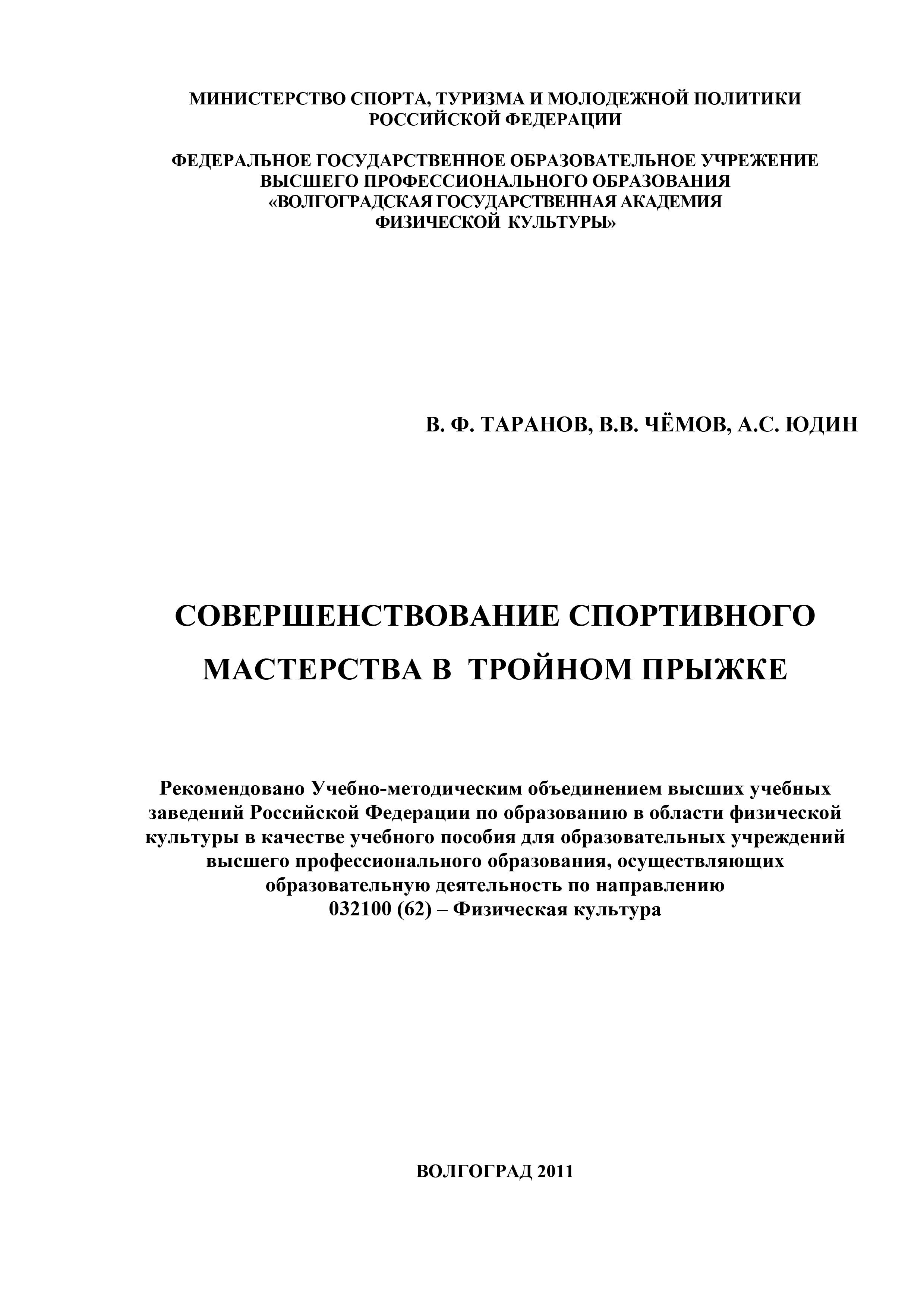 В. Ф. Таранов Совершенствование спортивного мастерства в тройном прыжке