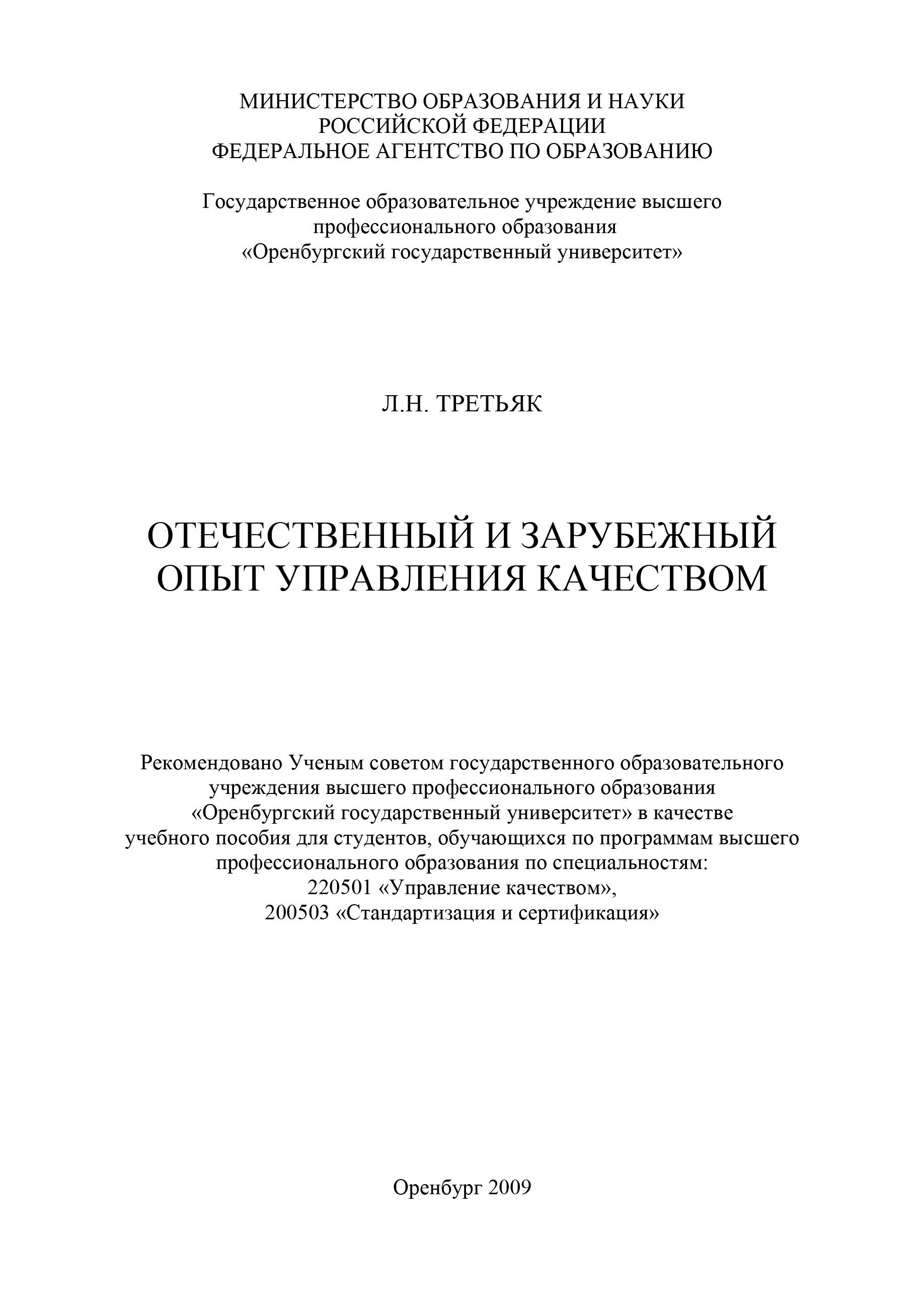 Л. Н. Третьяк Отечественный и зарубежный опыт управления качеством