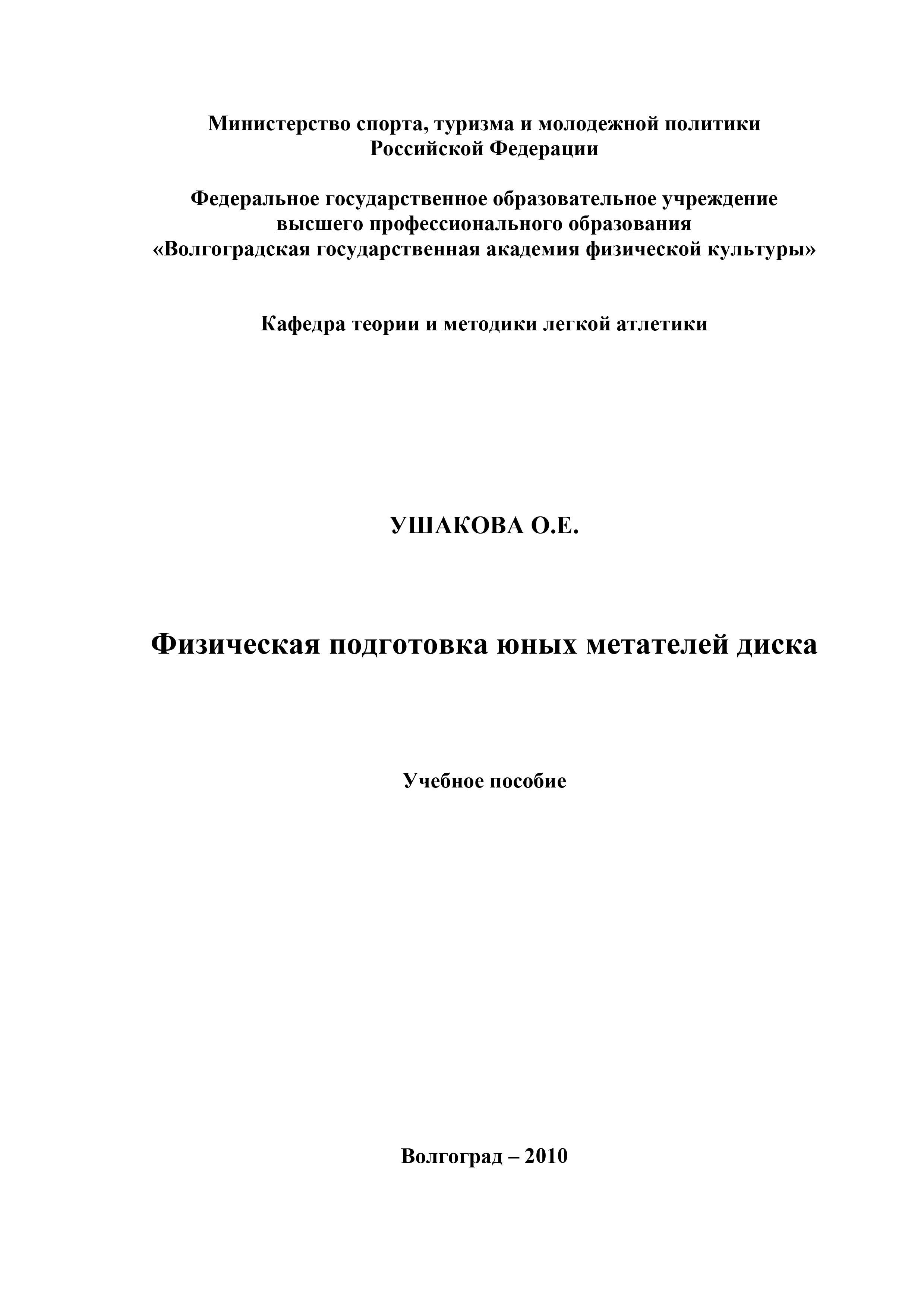 О. Е. Ушакова Физическая подготовка юных метателей диска цена
