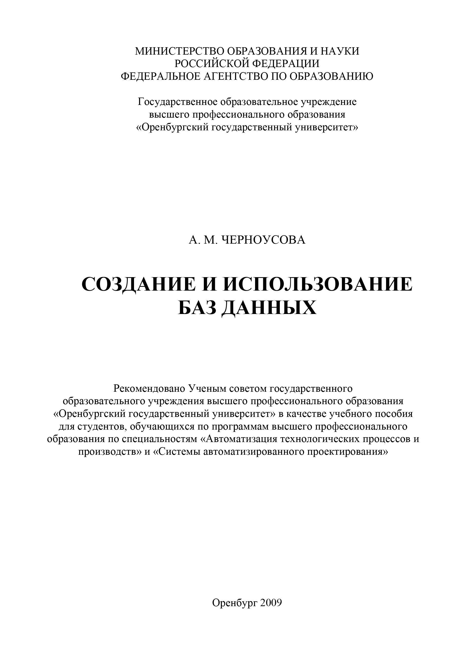 А. М. Черноусова Создание и использование баз данных а в кузин в м демин разработка баз данных в системе microsoft access учебник