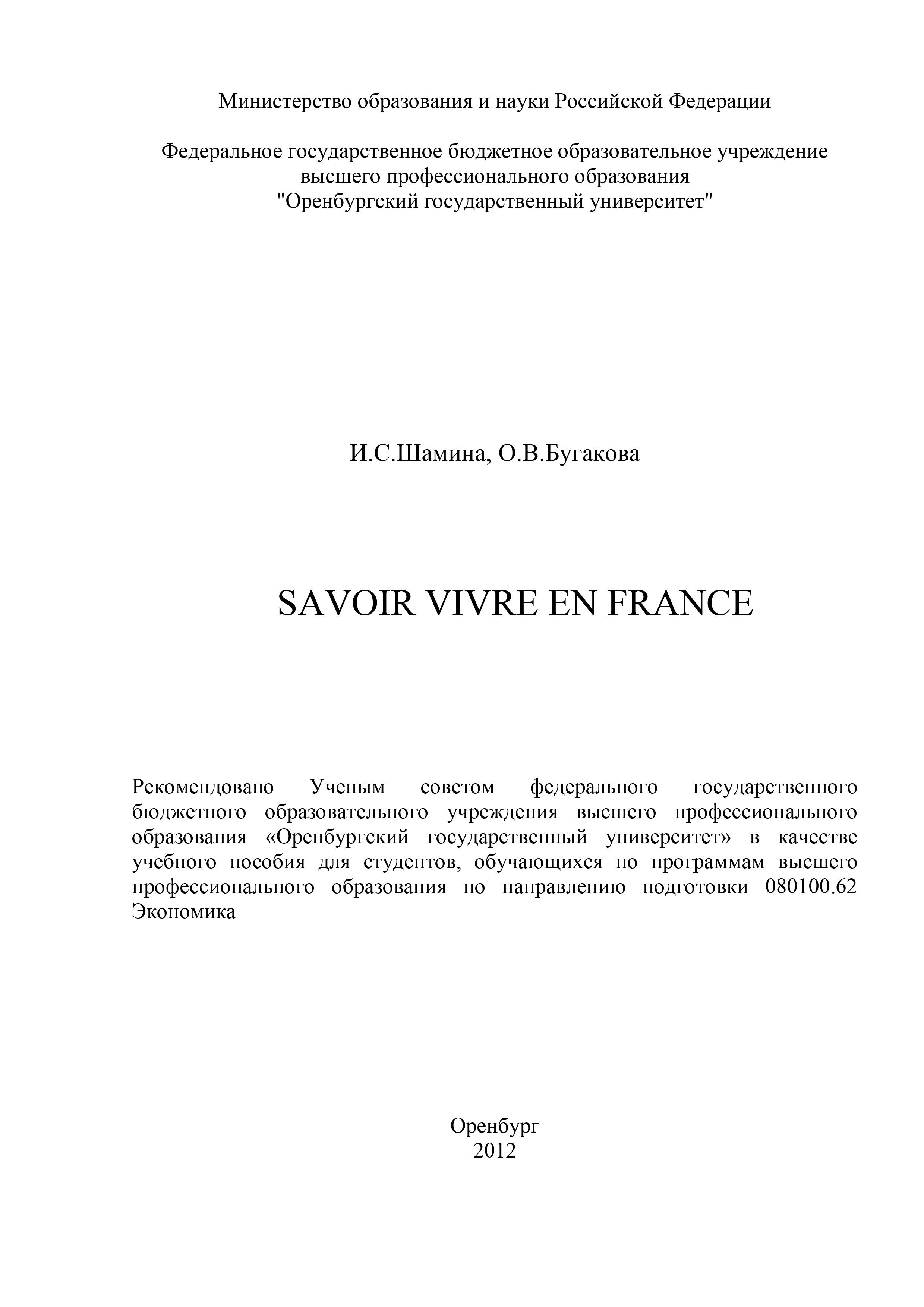 цена О. Бугакова Savoir vivre en France онлайн в 2017 году