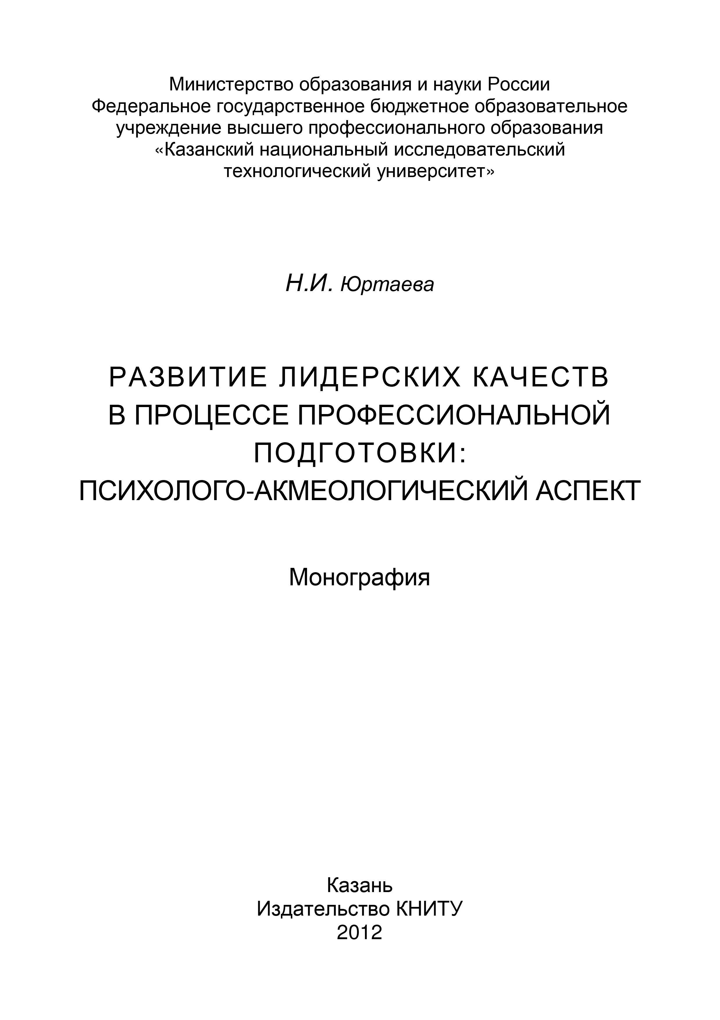Н. И. Юртаева Развитие лидерских качеств в процессе профессиональной подготовки: психолого-акмеологический аспект