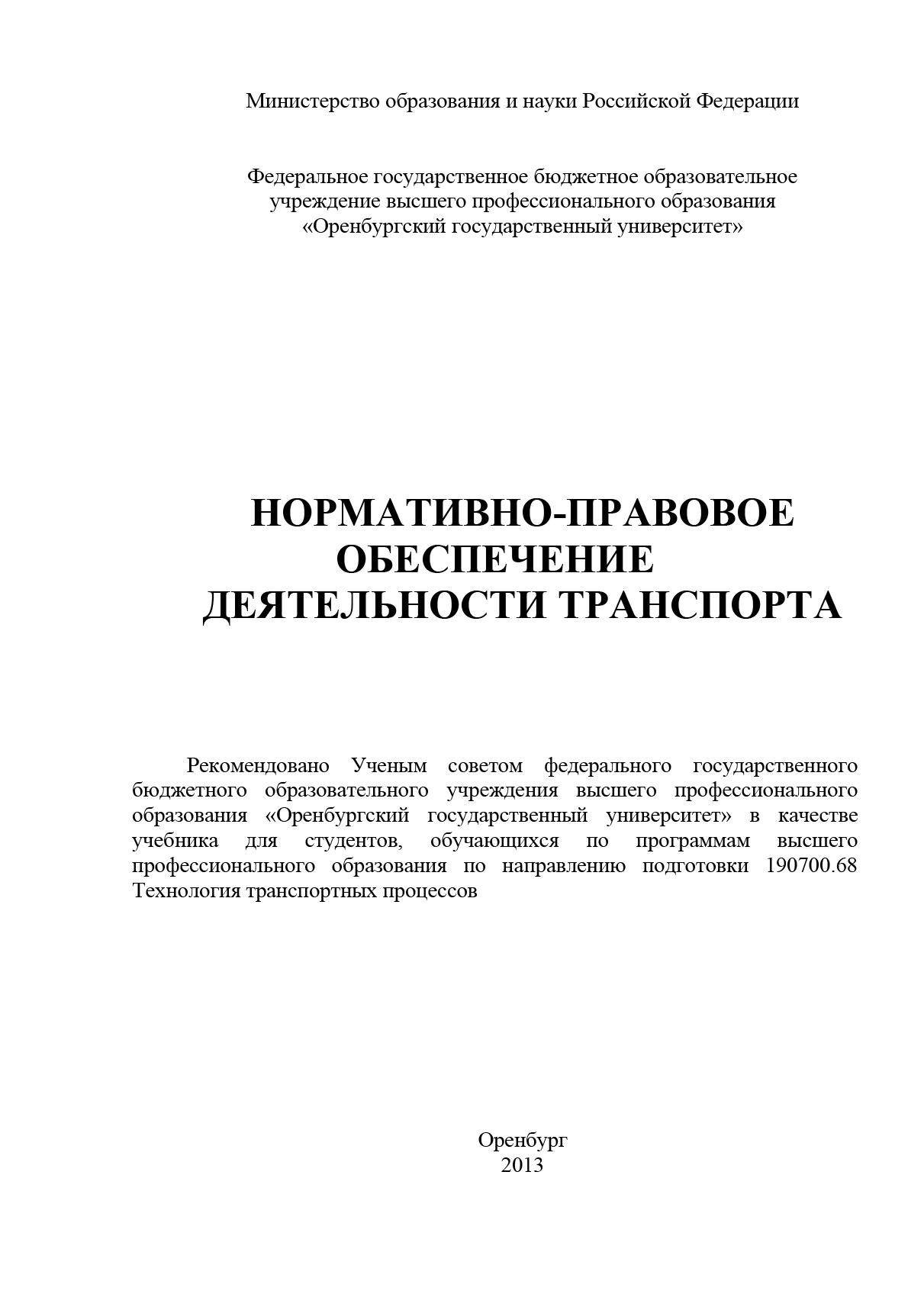 Обложка книги Нормативно-правовое обеспечение деятельности транспорта