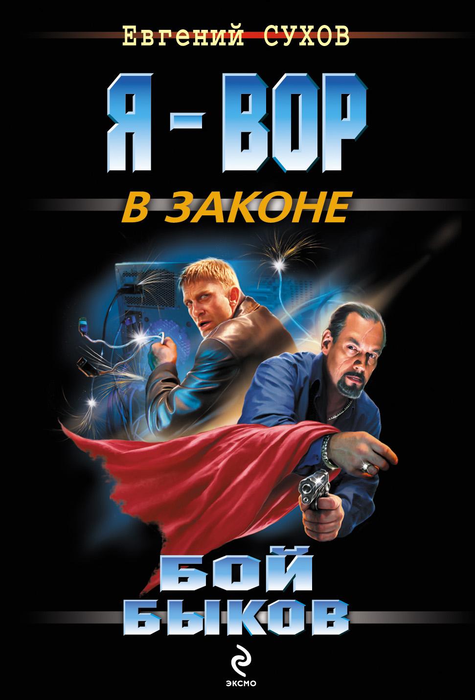 Евгений Сухов Бой быков сухов е не бери у вора денег