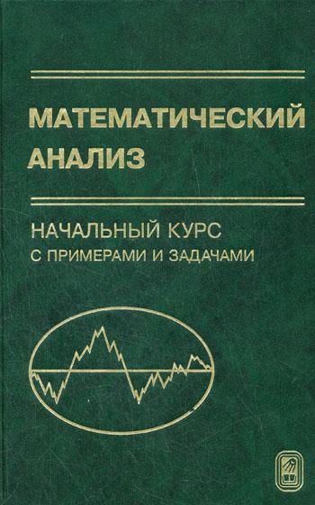 Зинаида Гурова Математический анализ. Начальный курс с примерами и задачами введение в теорию алгебраических функций от одной переменной