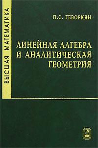 цена на Павел Геворкян Высшая математика. Линейная алгебра и аналитическая геометрия