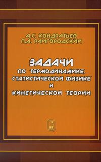 А. С. Кондратьев Задачи по термодинамике, статистической физике и кинетической теории цена 2017