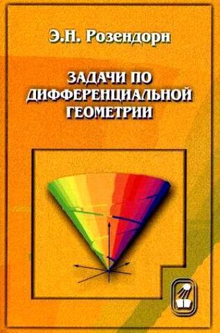 Эмиль Розендорн Задачи по дифференциальной геометрии