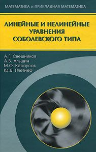 Юрий Плетнер Линейные и нелинейные уравнения соболевского типа
