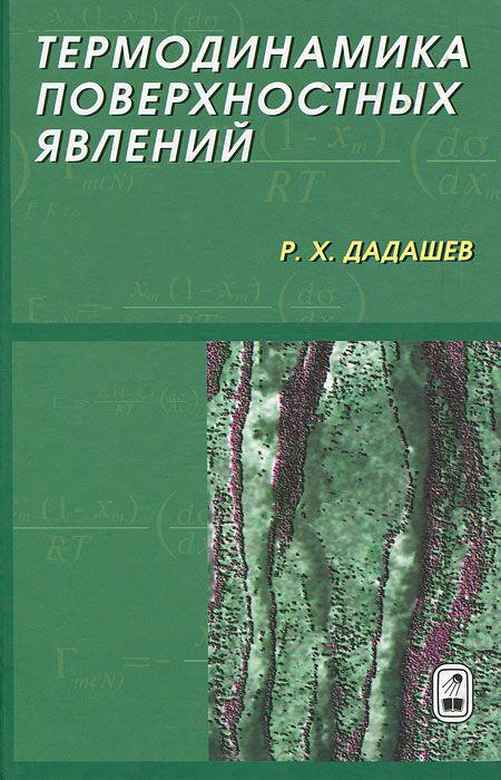 Райком Дадашев Термодинамика поверхностных явлений