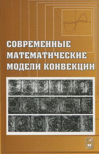 Владислав Пухначев Современные математические модели конвекции цена