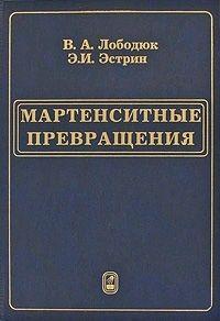 Э. И. Эстрин Мартенситные превращения цена и фото