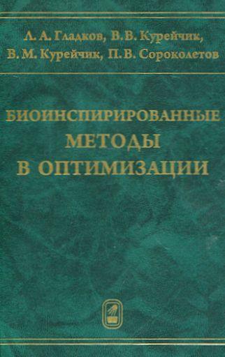 Л. А. Гладков Биоинспирированные методы в оптимизации б а баллод н н елизарова методы и алгоритмы принятия решений в экономике