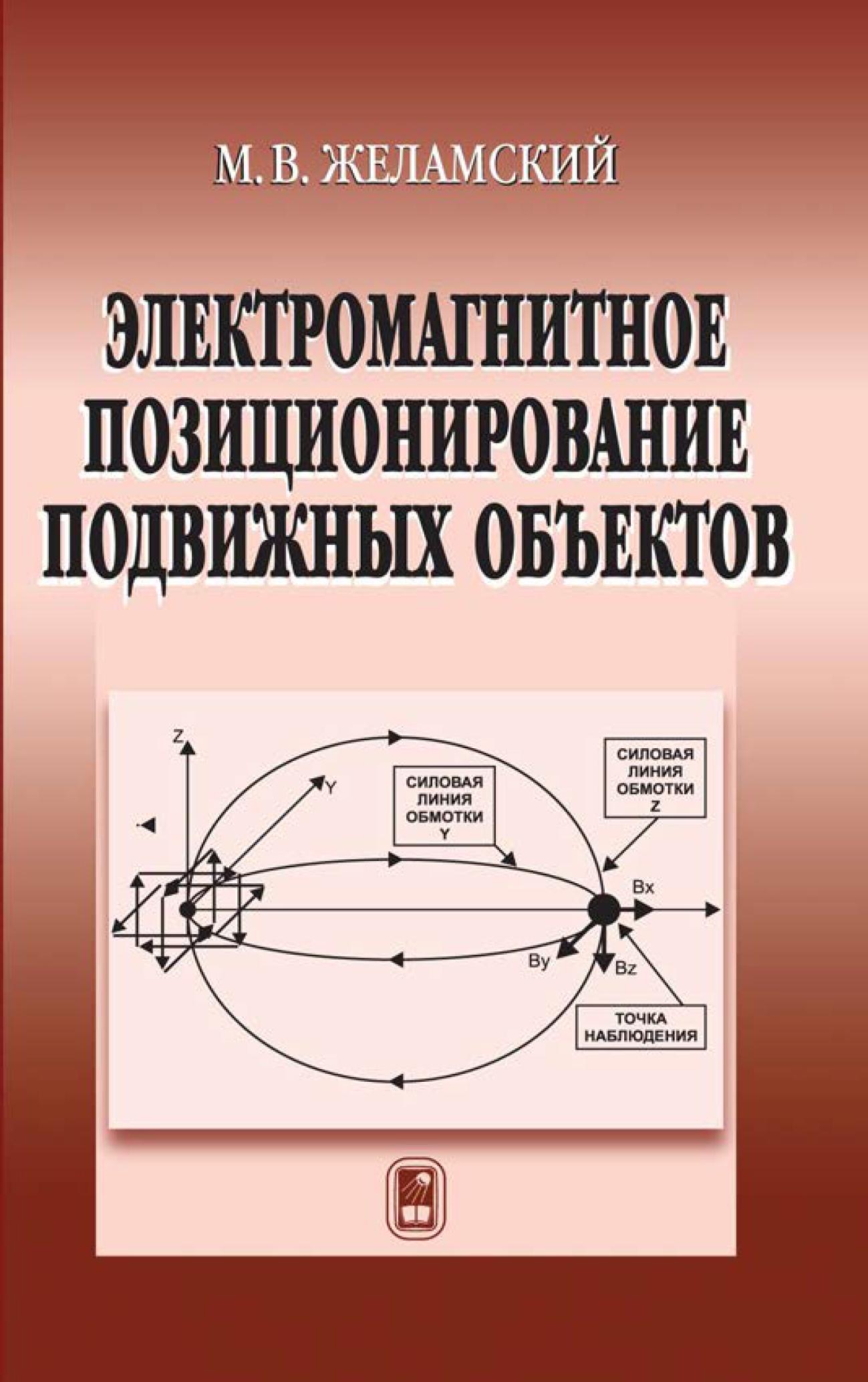 Михаил Желамский Электромагнитное позиционирование подвижных объектов