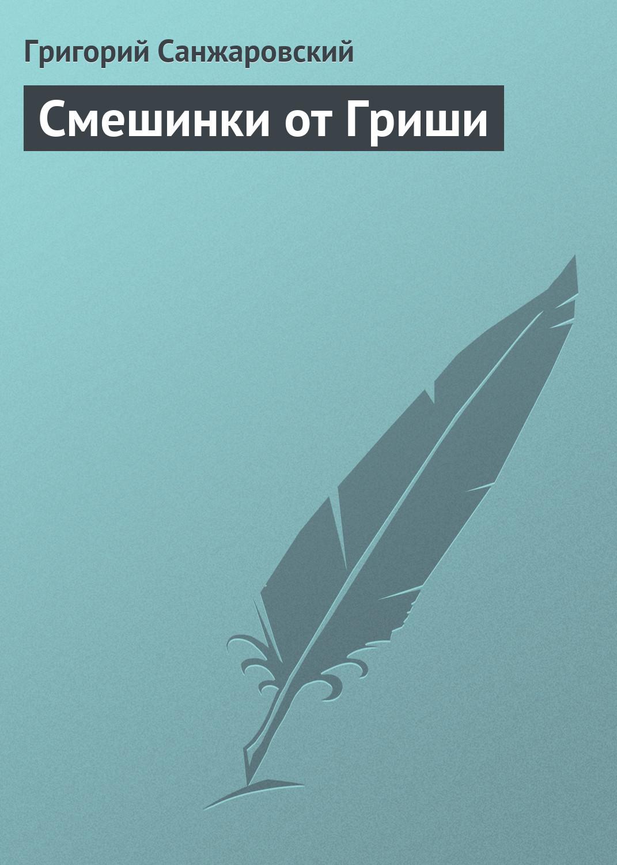 Григорий Санжаровский Смешинки от Гриши цена
