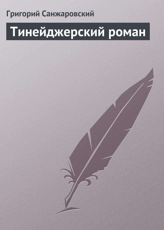 Григорий Санжаровский Тинейджерский роман цена