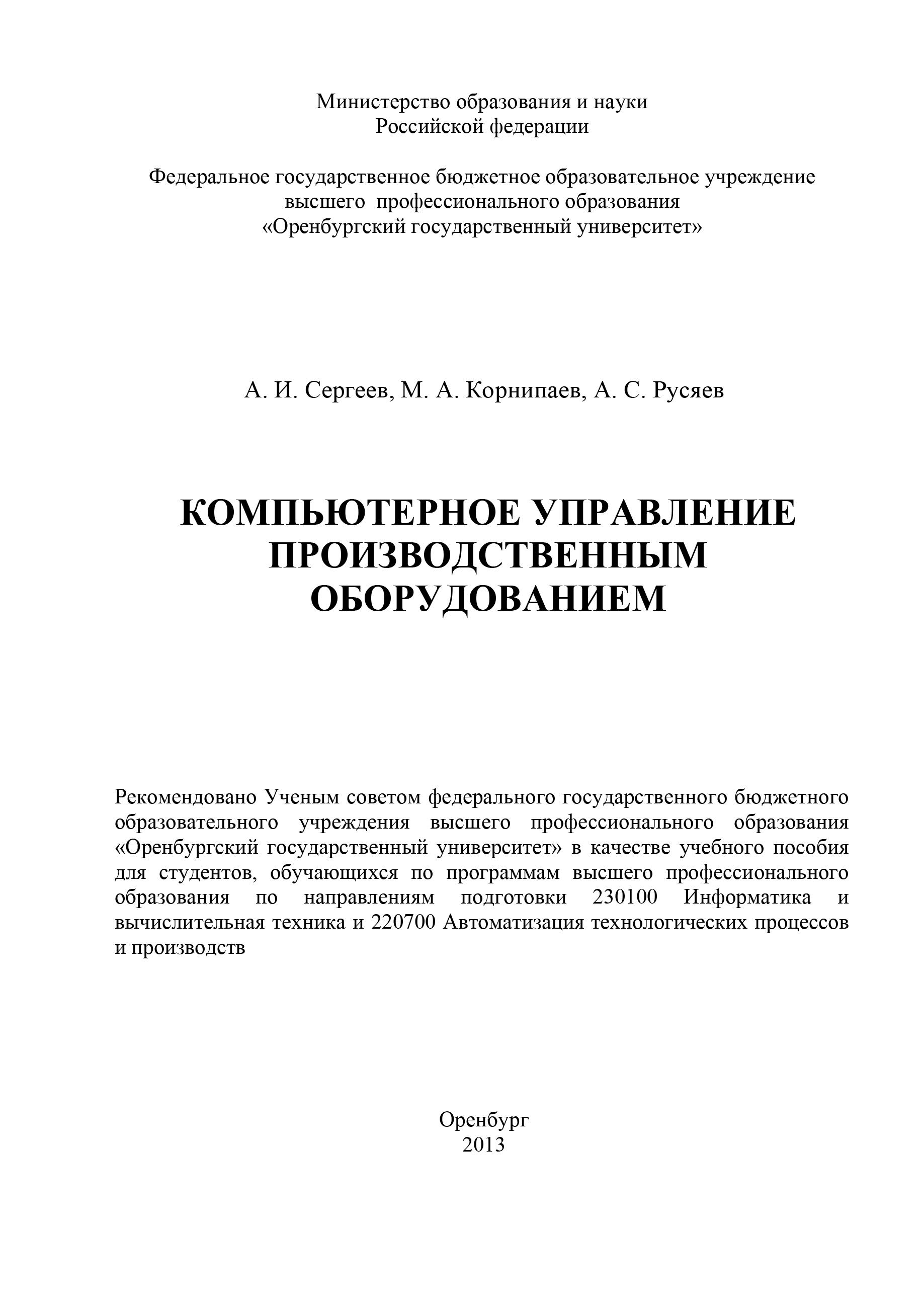 М. Корнипаев Компьютерное управление производственным оборудованием иванов а автоматизация технологических процессов и производств учебное пособие