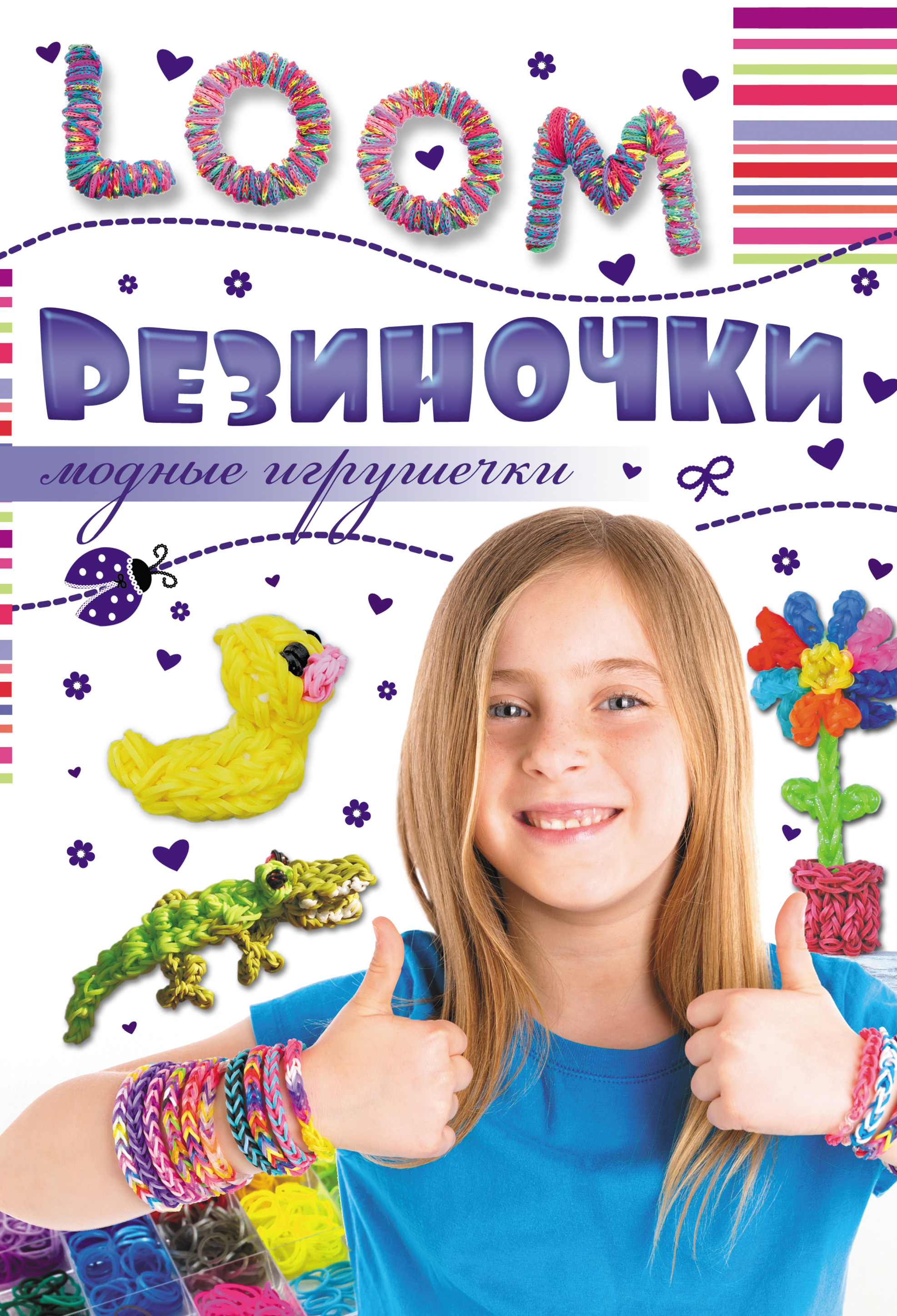цена Антонина Елисеева Резиночки. Модные игрушечки онлайн в 2017 году