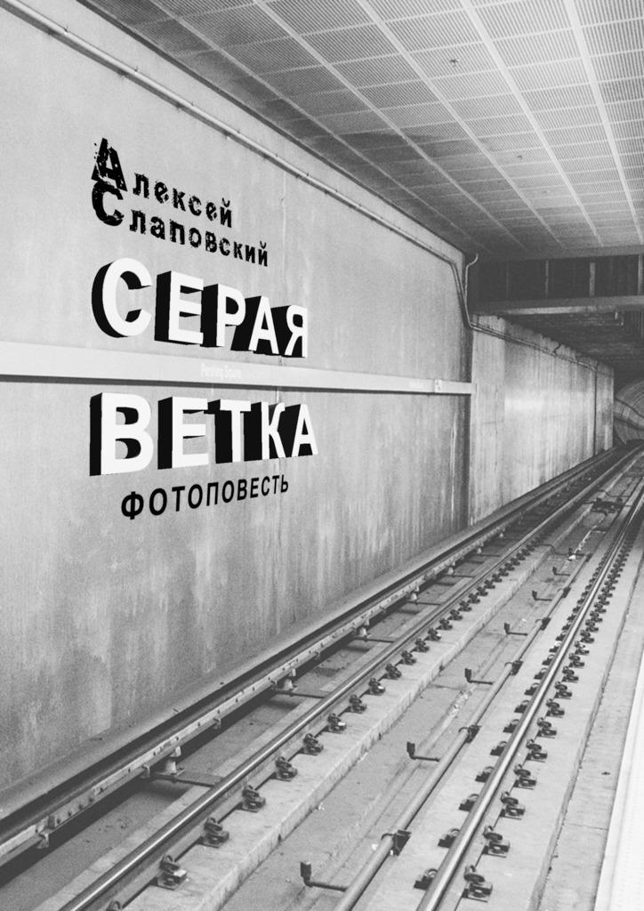 Алексей Слаповский Серая ветка алексей слаповский они