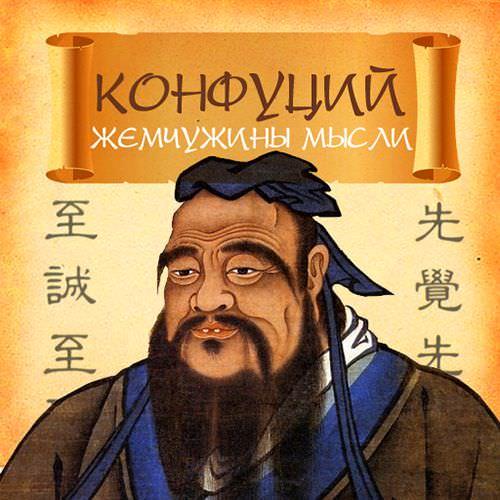 Конфуций Конфуций. Жемчужины мысли книги издательство аст конфуций беседы и суждения