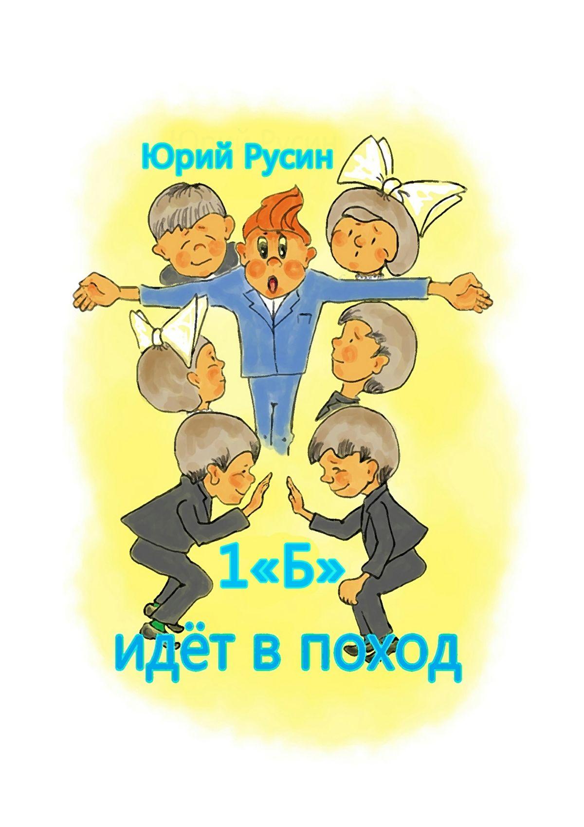 цена на Юрий Петрович Русин 1 «Б» идёт впоход. Весёлый рассказик