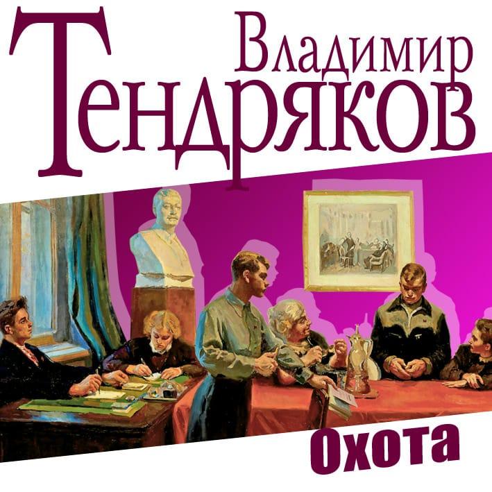 Владимир Тендряков Охота тендряков в весенние перевертыши повесть