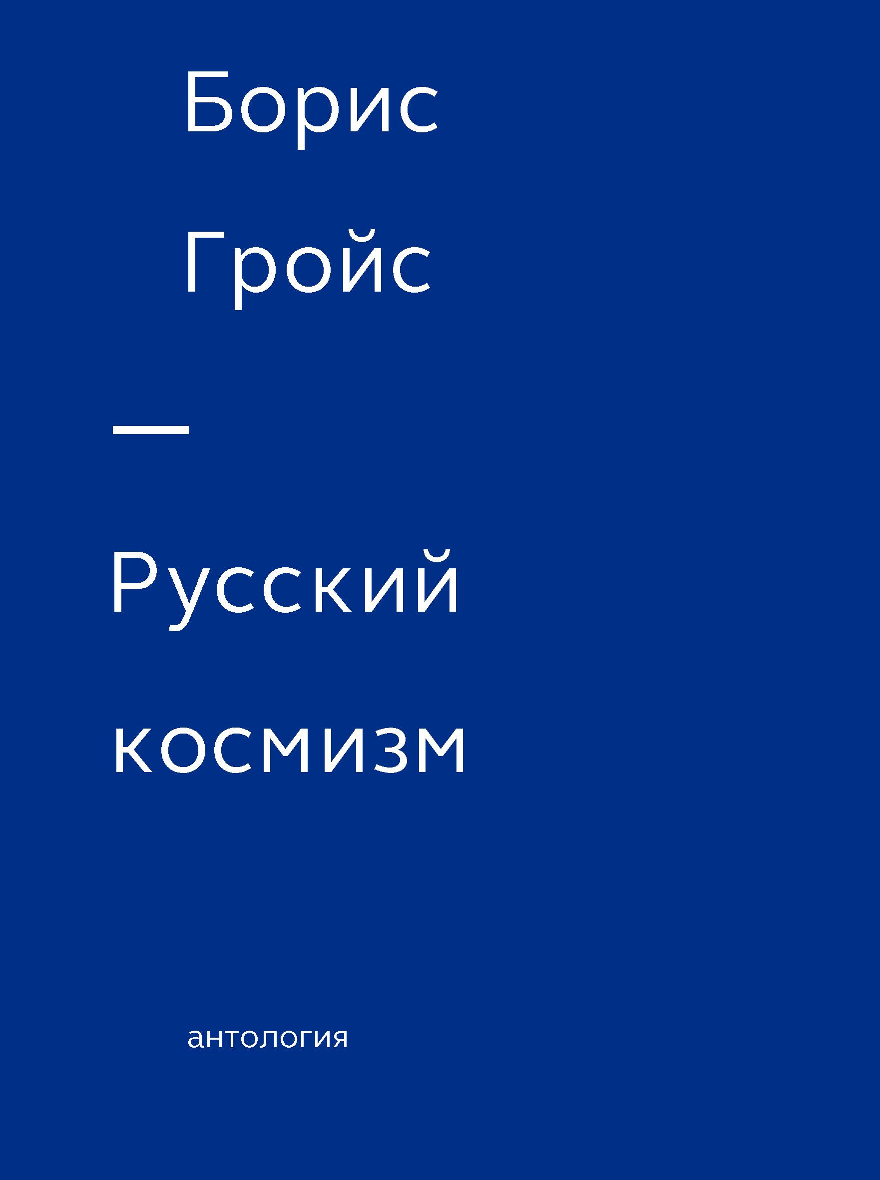 Борис Гройс Русский космизм. Антология борис гройс коммунистический постскриптум