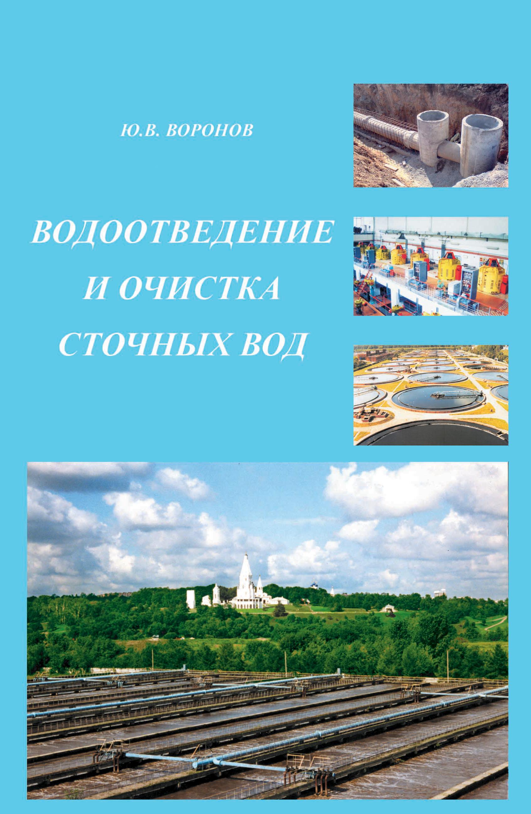 Ю В Воронов Водоотведение и очистка сточных вод