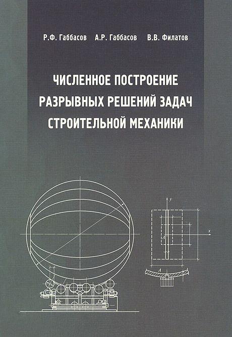 А. Р. Габбасов Численное построение разрывных решений задач строительной механики