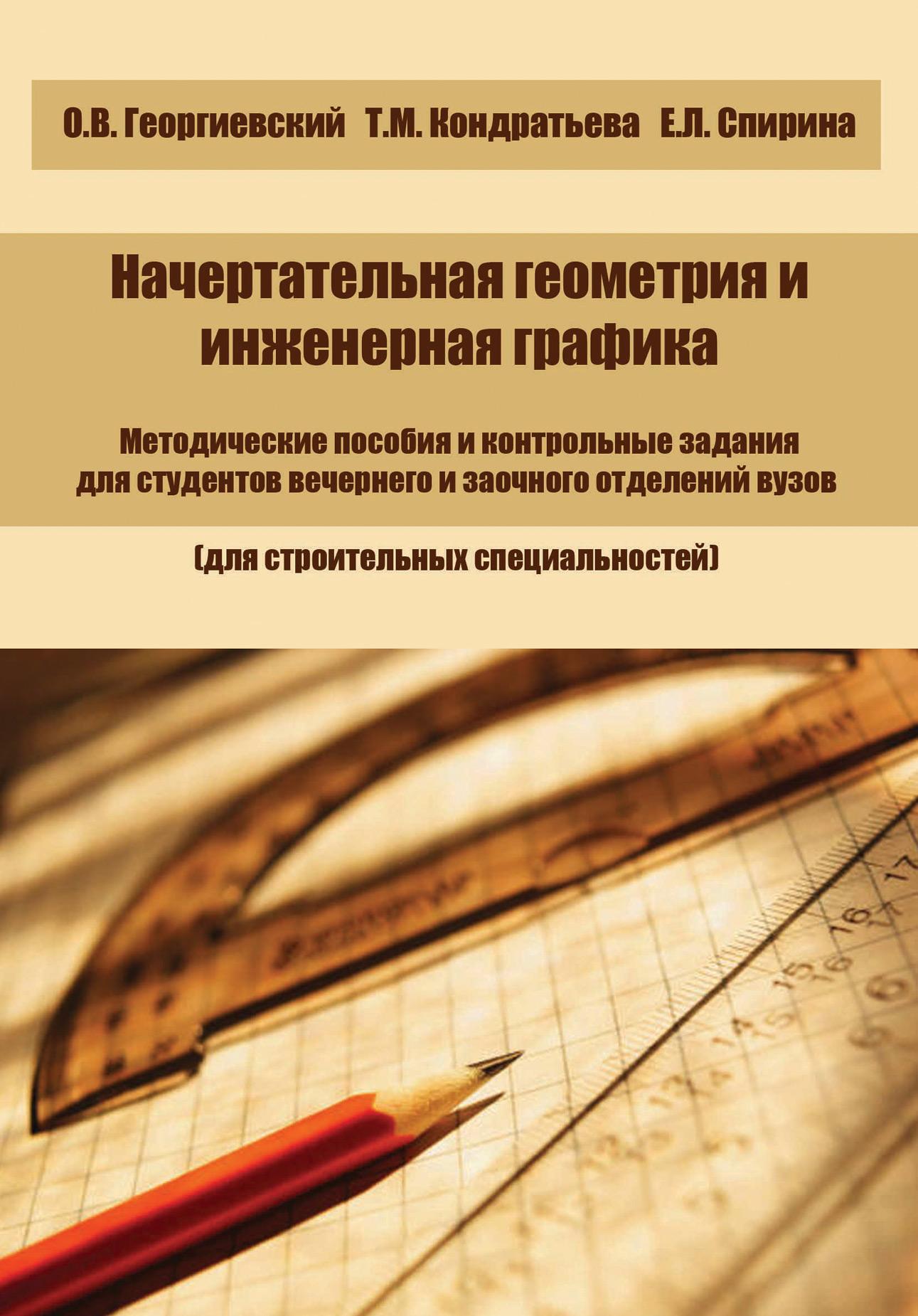 О. В. Георгиевский Начертательная геометрия и инженерная графика