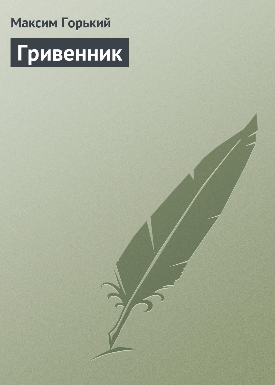 Максим Горький Гривенник