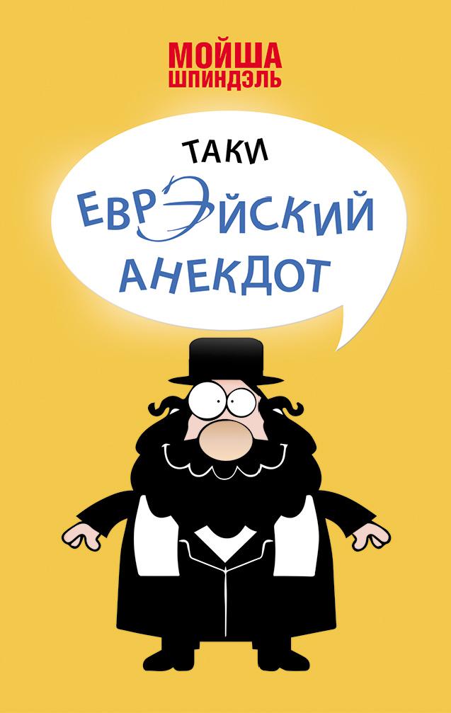 Мойша Шпиндэль Таки еврэйский анекдот таки еврэйский анекдот