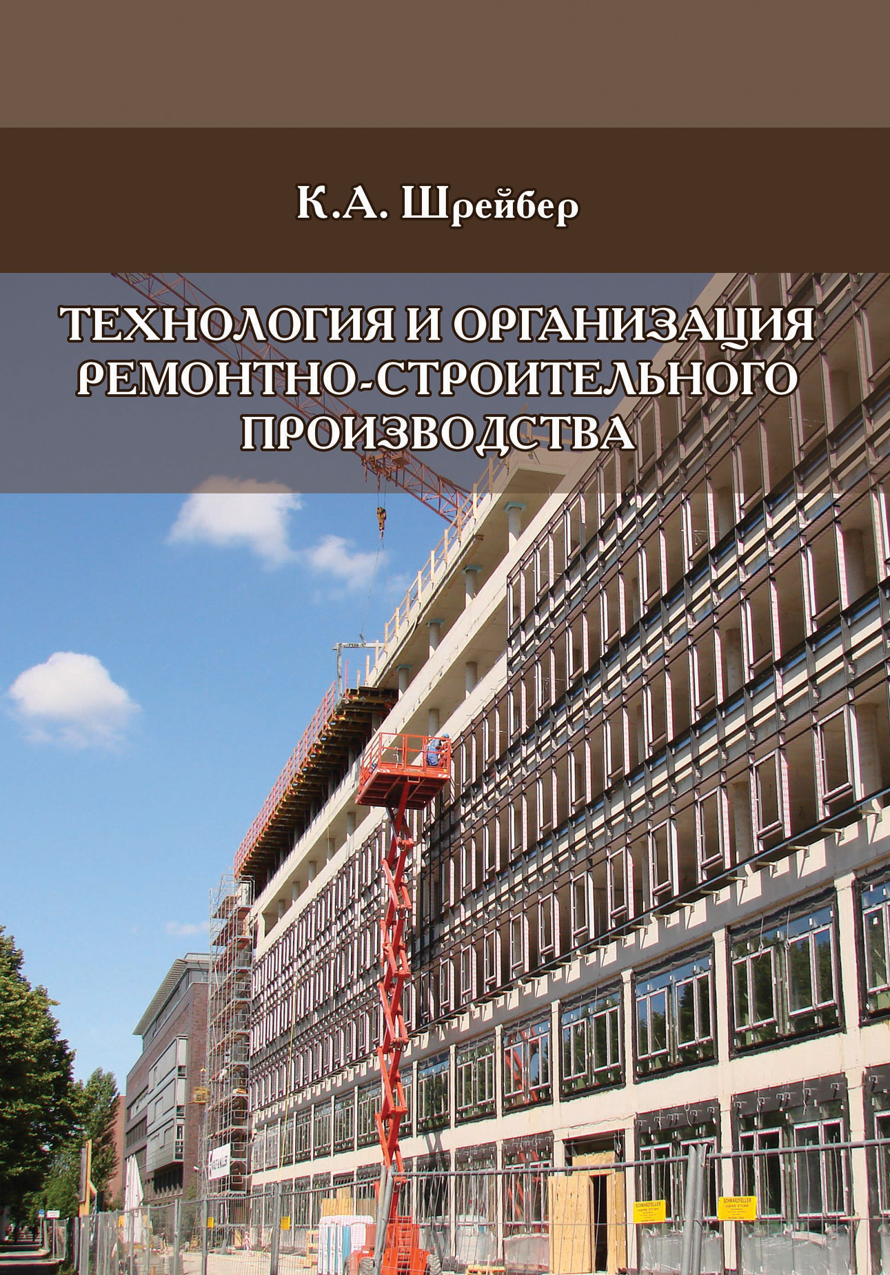 К. А. Шрейбер Технология и организация ремонтно-строительного производства горохов в а технология оснащение и организация ремонтно восстановительного производства