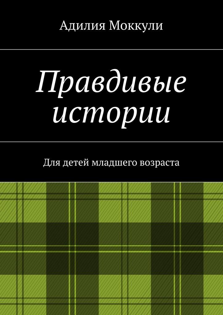 Адилия Моккули Правдивые истории адилия моккули хорошо на руси…