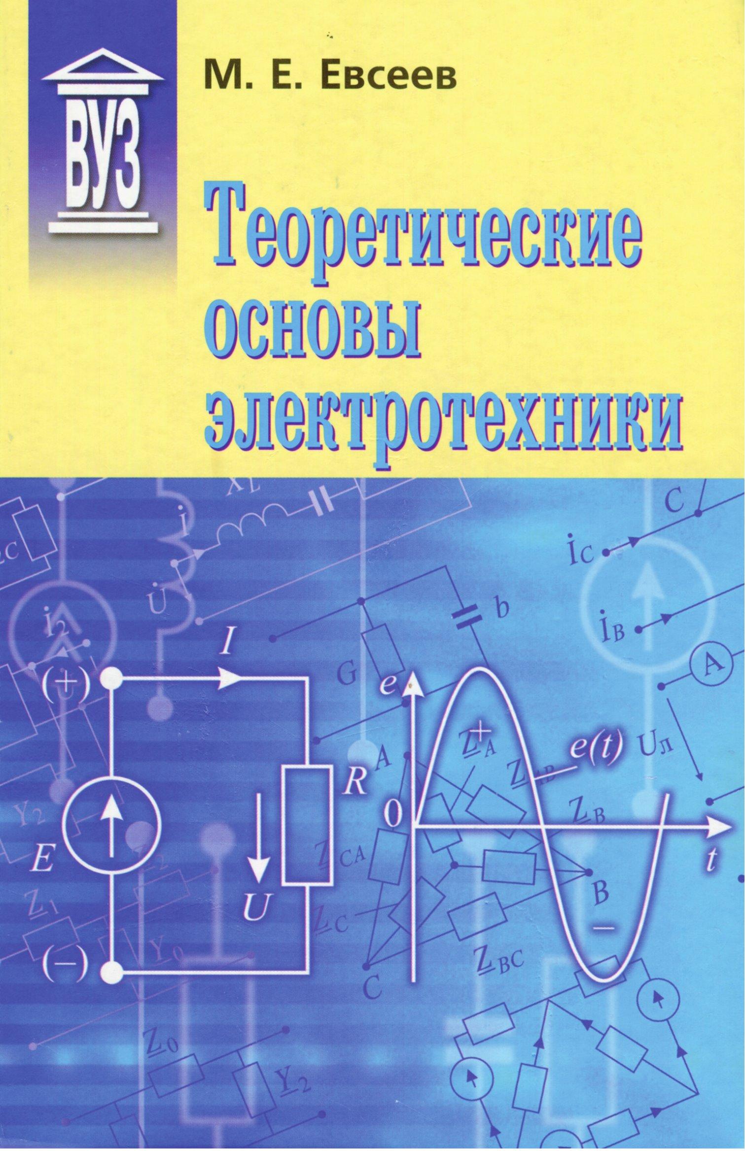 М. Е. Евсеев Теоретические основы электротехники евсеев м теоретические основы электротехники