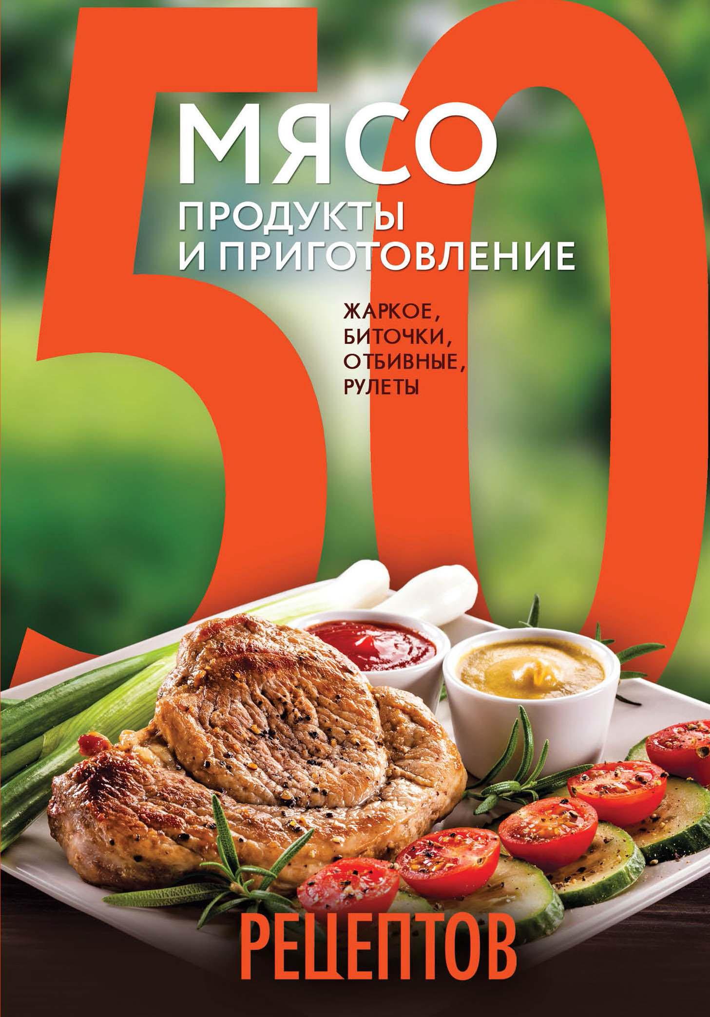 выпечка и приготовление Отсутствует 50 рецептов. Мясо. Продукты и приготовление. Жаркое, биточки, отбивные, холодцы