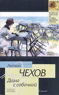 Антон Чехов Невеста цена