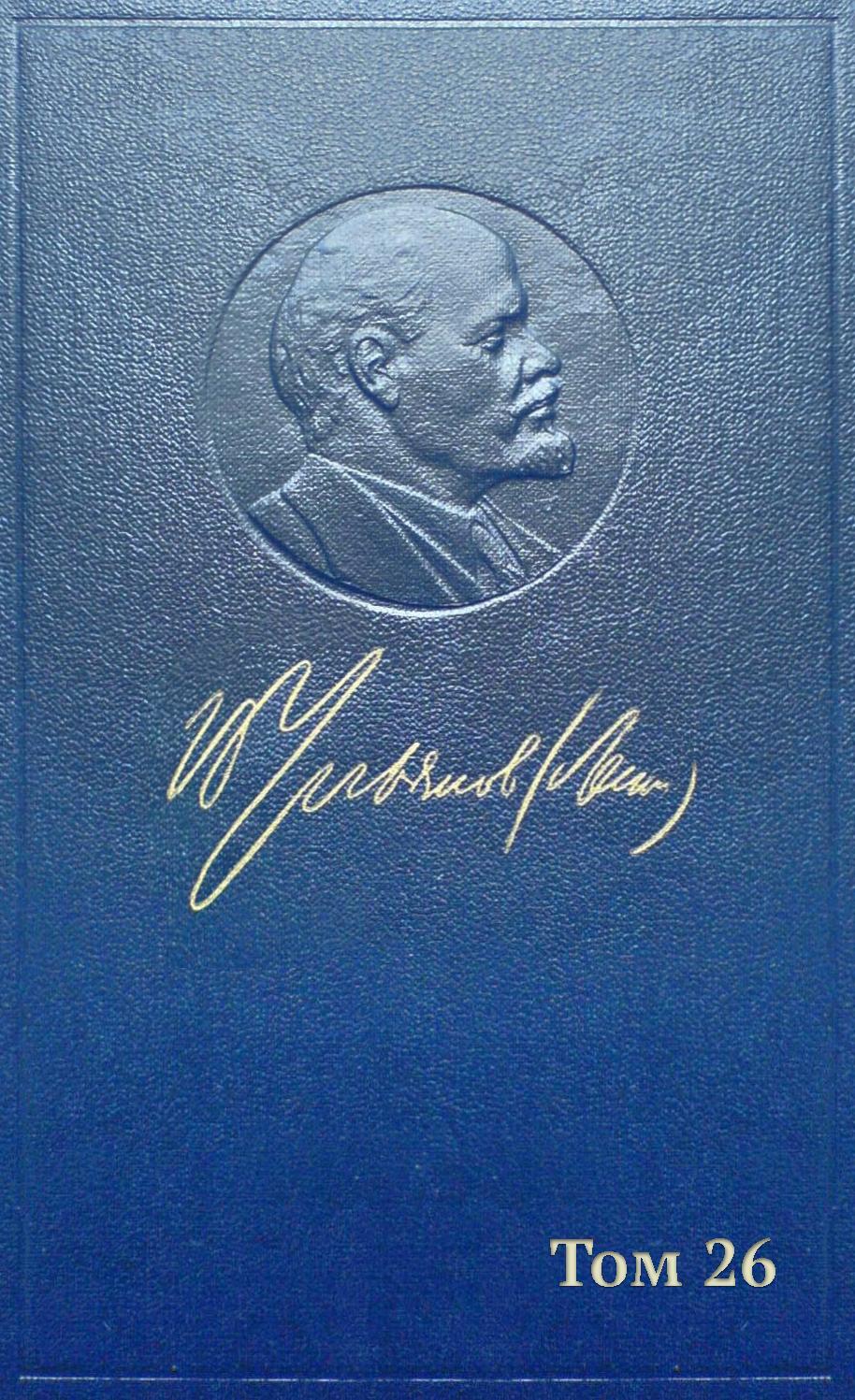 Владимир Ленин Полное собрание сочинений. Том 26. Июль 1914 – август 1915 цена