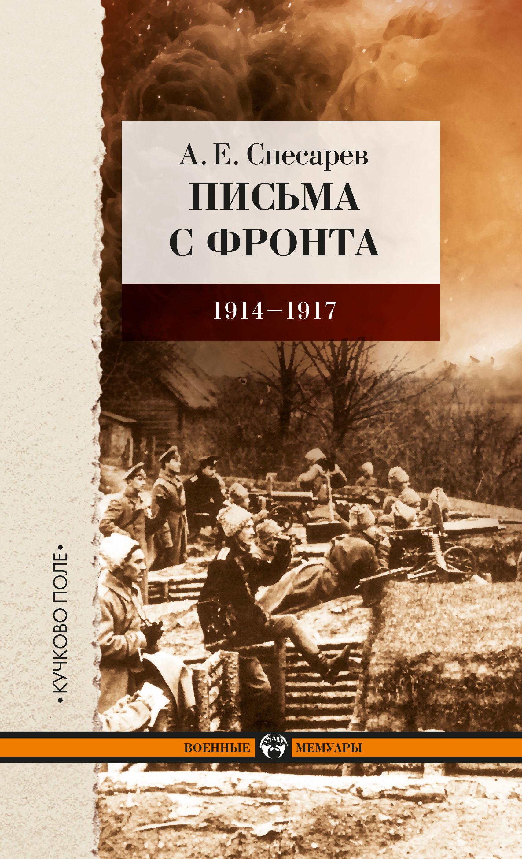 А. Е. Снесарев Письма с фронта. 1914–1917