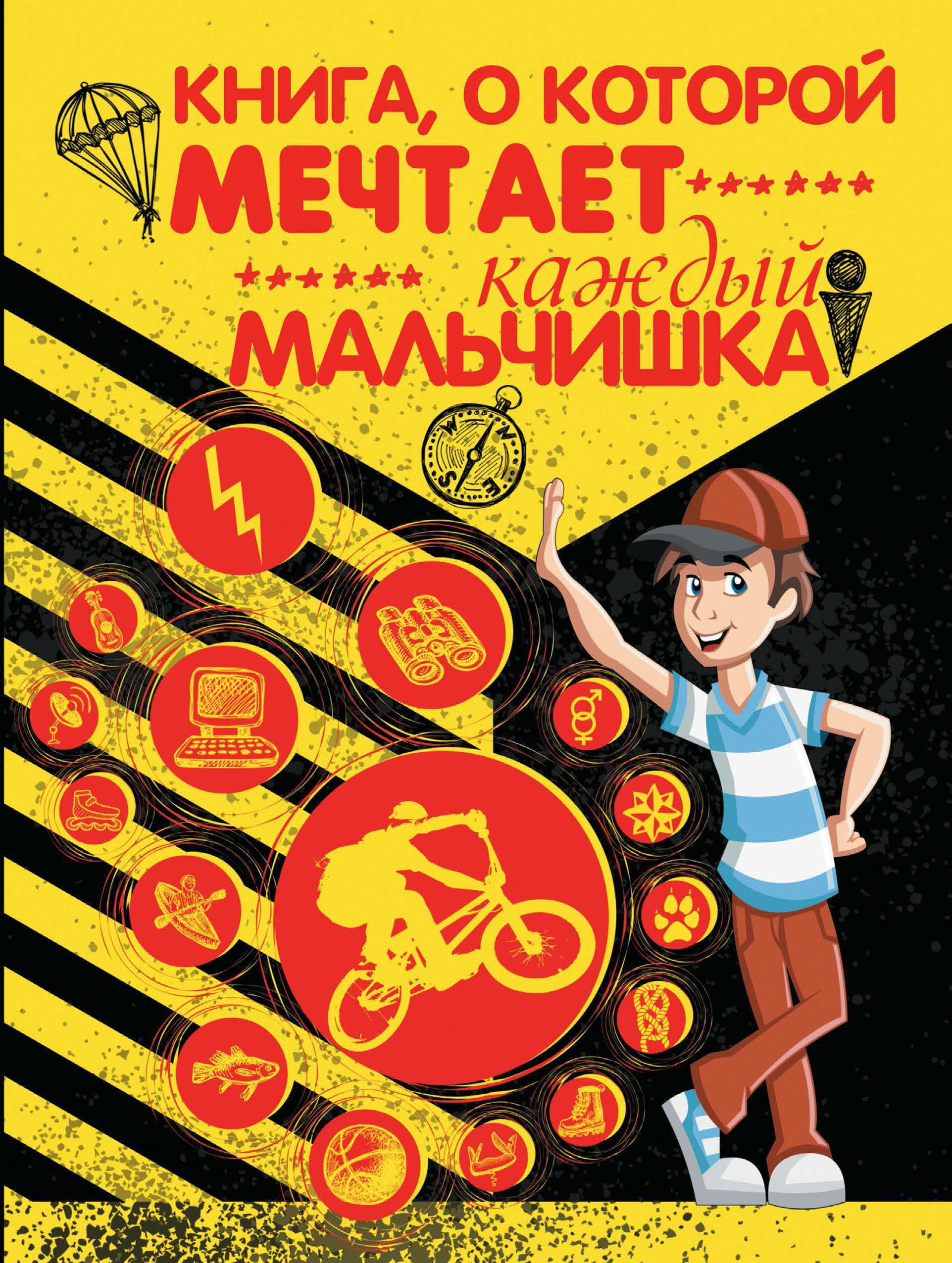Л. Д. Вайткене Книга, о которой мечтает каждый мальчишка вайткене л книга о которой мечтает каждый мальчишка