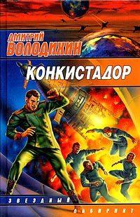 цена на Дмитрий Володихин Твердыня Роз