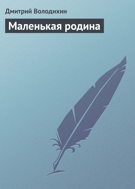 цена на Дмитрий Володихин Маленькая родина