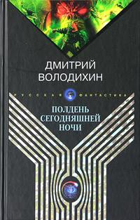 цена на Дмитрий Володихин Полдень сегодняшней ночи